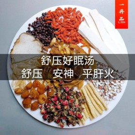 Relieving Pressure And Good Sleep Soup 舒压好眠汤